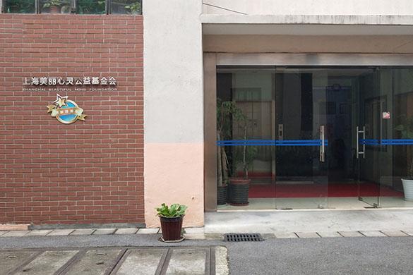 氧乐仕工装案例-上海美丽心灵基金会